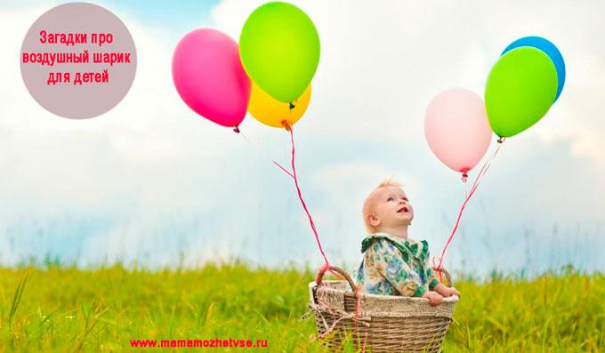 Загадки про воздушный шарик для детей