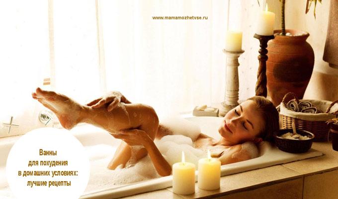 Ванны для похудения в домашних условиях