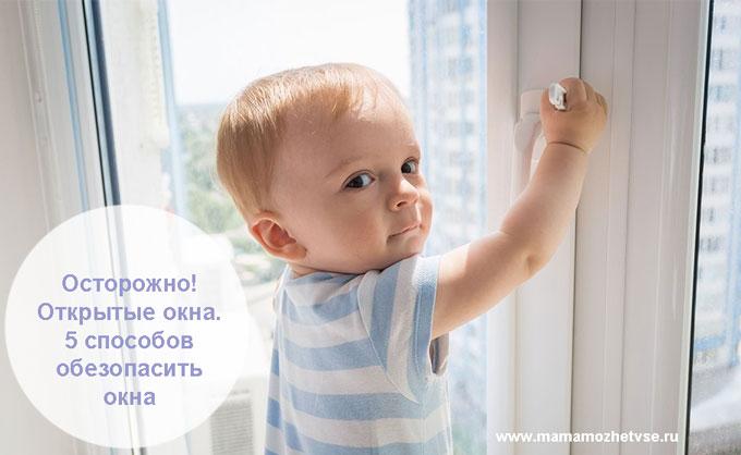дети и открытые окна