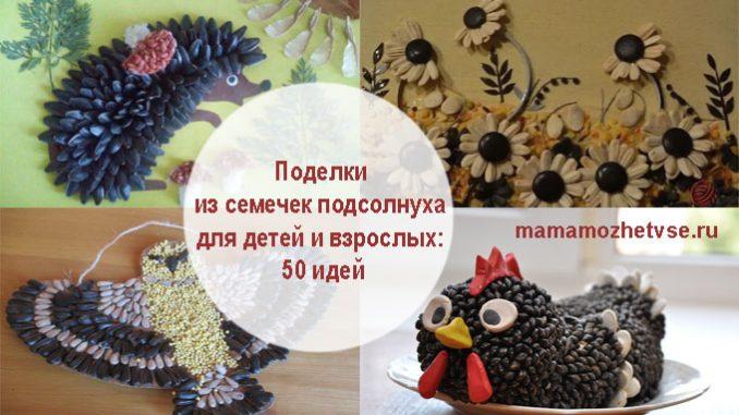 Поделки из семечек подсолнуха для детей и взрослых
