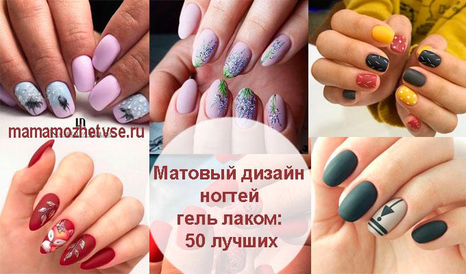 Матовый дизайн ногтей гель лаком для девушек