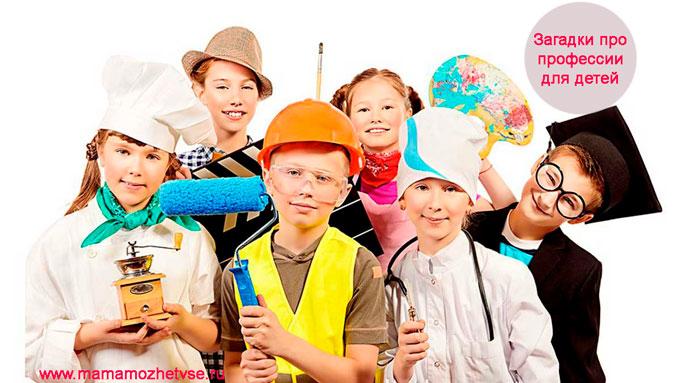 Загадки о профессиях для детей