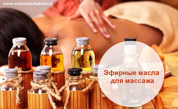 Эфирные масла для расслабляющего массажа