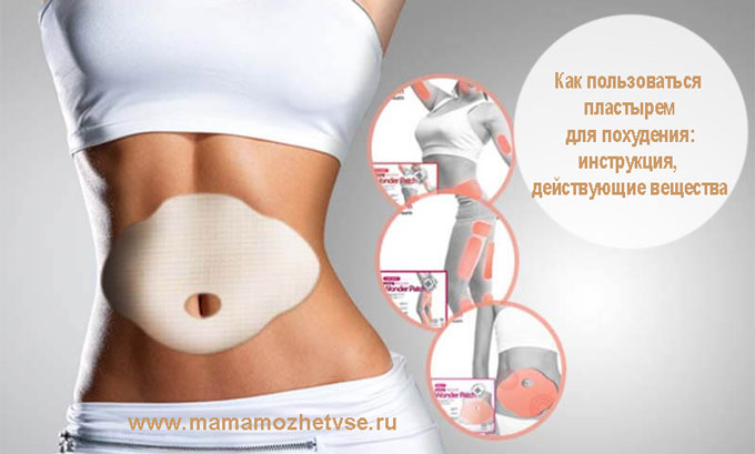 как пользоваться пластырем для похудения