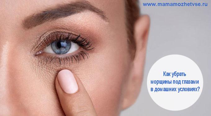 Как убрать морщины под глазами в домашних условиях девушке в 30 лет