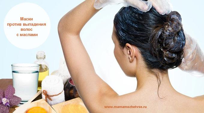 Маски против выпадения волос с натуральными маслами