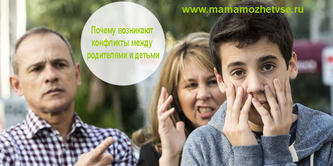 Почему возникают конфликты между родителями и детьми в подрастковом возрасте
