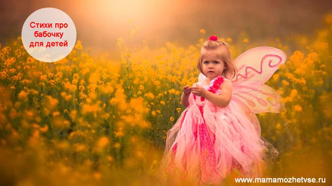 Стихи про бабочку для детей