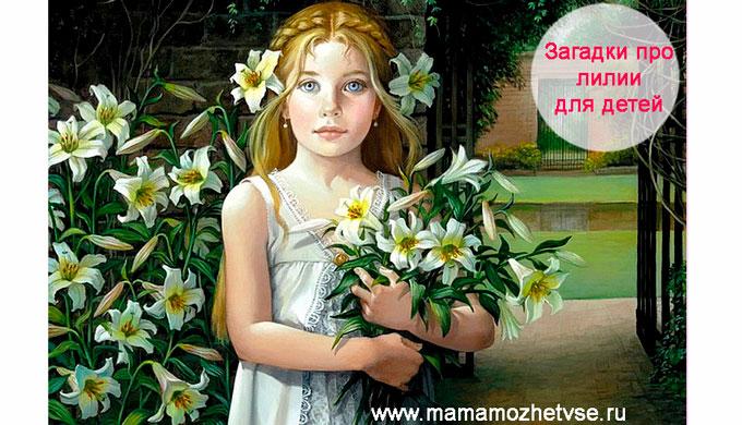 Загадки про лилию для детей