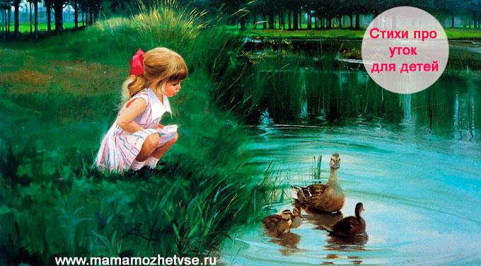 Стихи про утку для детей