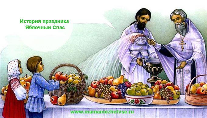 История праздника Яблочный Спас для детей