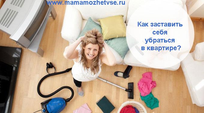 Как заставить себя убраться в квартире, если очень грязно