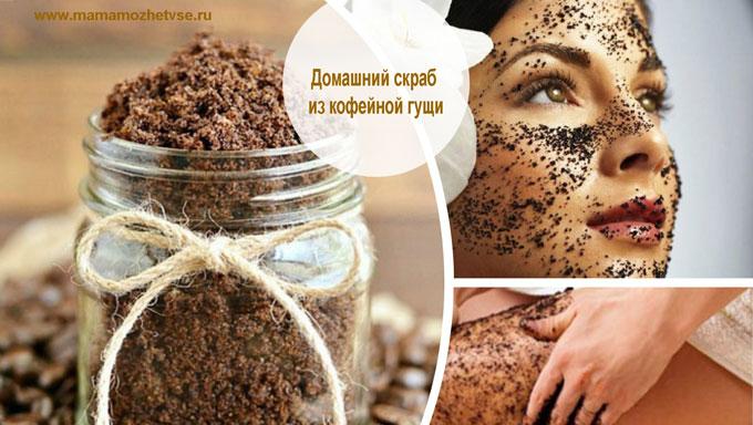 Домашний скраб из кофейной гущи для лица и тела