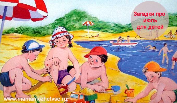 Загадки про июль для детей