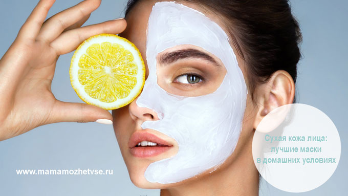 Маски от сухой кожи на лице в домашних условиях