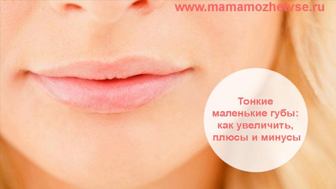 Тонкие маленькие губы у девушки