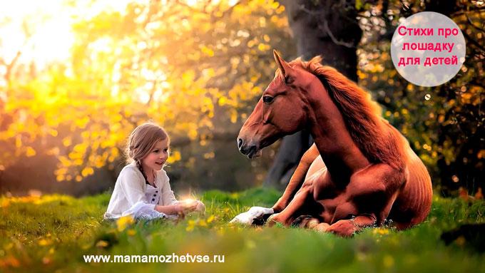 Стихи про лошадку для детей
