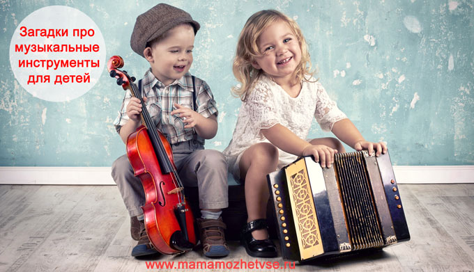 Загадки про музыкальные инструменты для детей