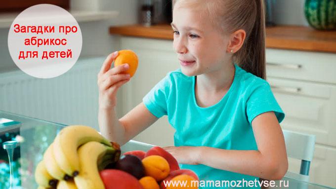 Загадки про абрикос для детей