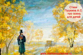 Стихи Пушкина А.С. про осень