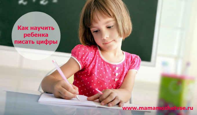 Учим ребенка писать цифры