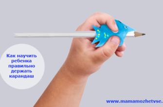 Как научить ребенка правильно держать письменные предметы