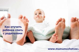 Как можно отучить малыша спать с родителями
