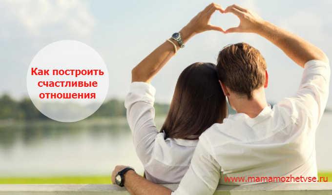 Как создать любовь в отношениях
