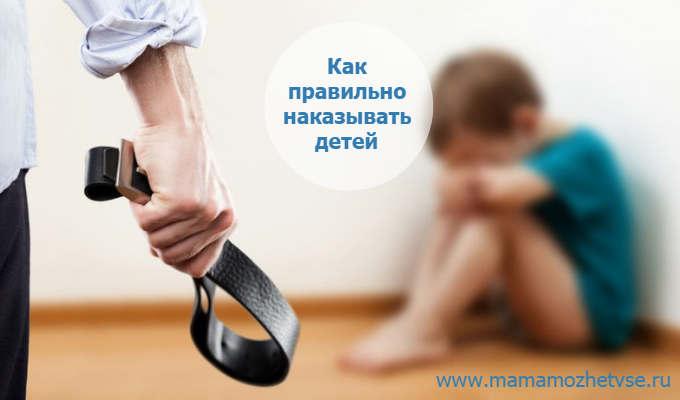 Правильные методы наказания ребенка