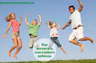 Счастливый ребенок-как воспитать