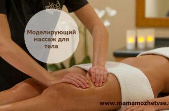 Моделирующий массаж для тела корректирующий фигуру