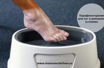 Парафиновая ванночка для ног в домашних условиях