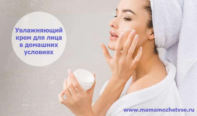Самодельный увлажняющий крем для лица