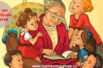 Стихи про день бабушек