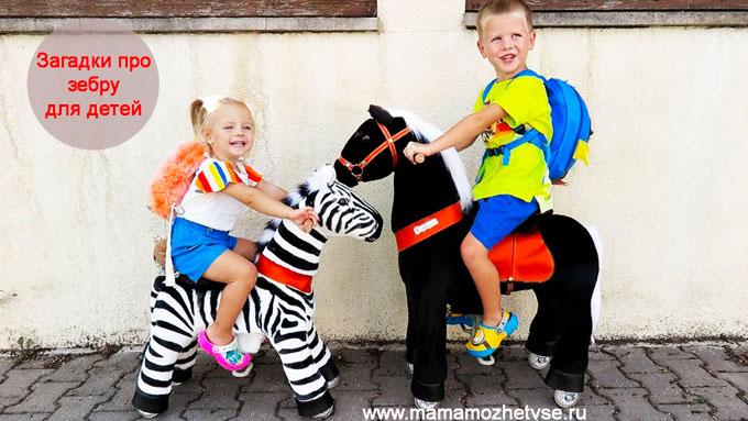 Загадки про зебру для детей