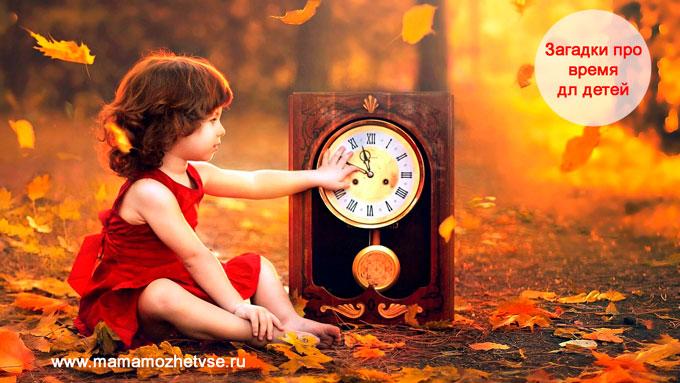 Загадки про время для детей