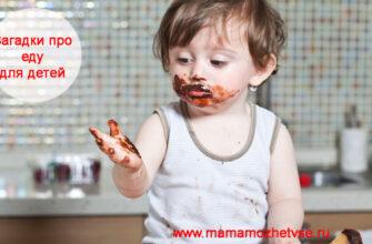 Загадки про еду для детей