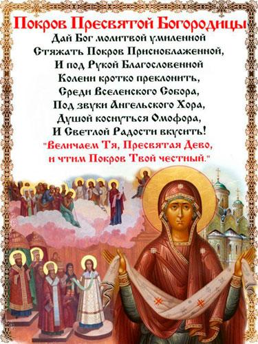 Покров Богородицы: история праздника и молитва