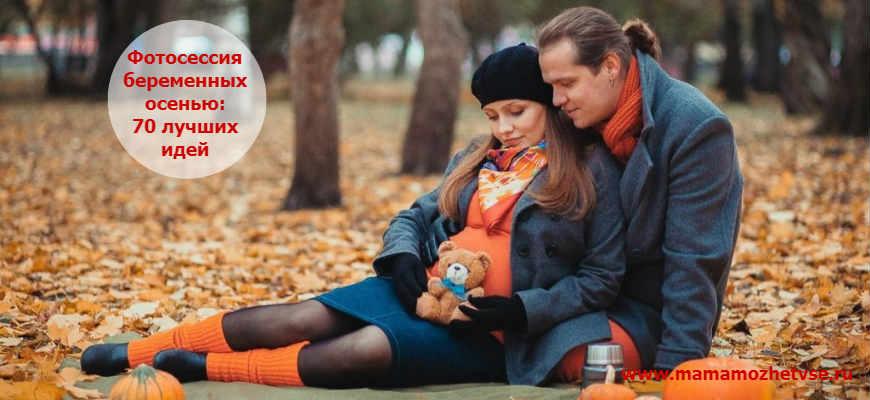 Осенняя фотосессия для беременных