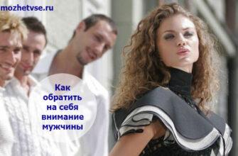 Обольщение мужчин
