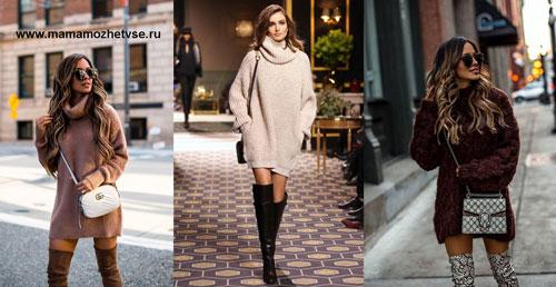 Повседневные платья -свитера на осень и зиму 2020
