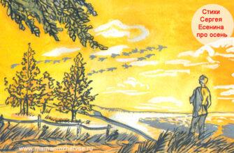 Стихи про осень Сергей Есенина