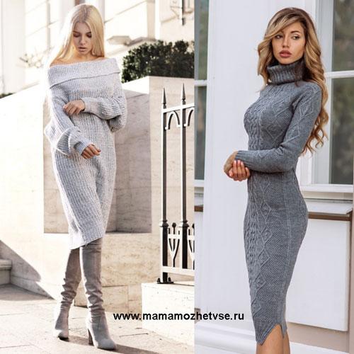 Повседневные платья -свитера на осень и зиму 2020-2021