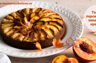 Рецепт вкусного тарта с персиками и заварным кремом
