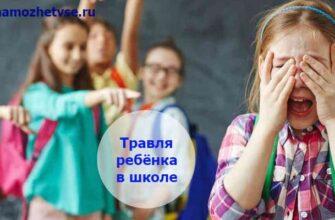 Ребенка в школе обижают
