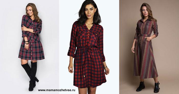 Тёплое платье- рубашка на осень и зиму 2020