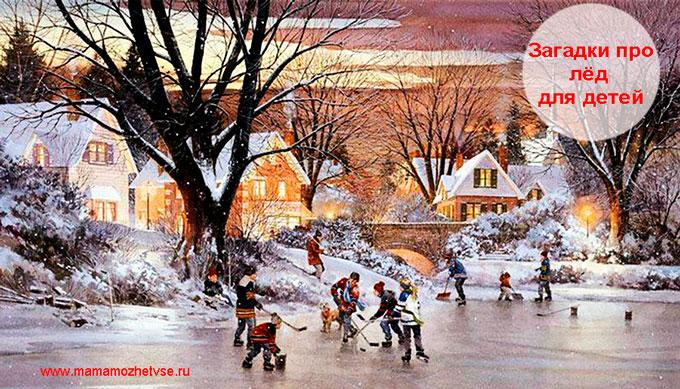 Загадки про лед для детей