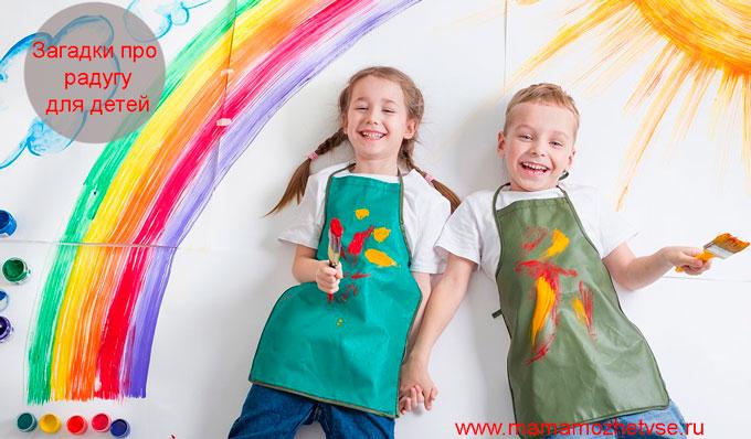Загадки про радугу для детей