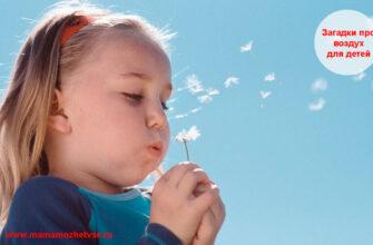 Загадки про воздух для детей