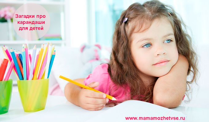 Загадки про карандаш для детей